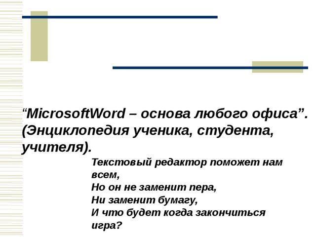 """MicrosoftWord – основа любого офиса"". (Энциклопедия ученика, студента, учите..."