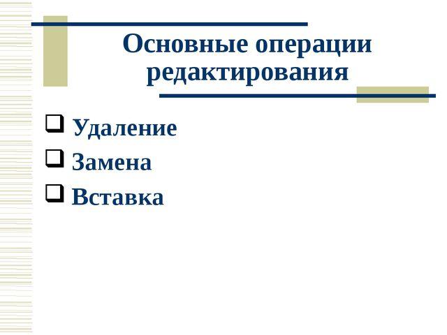 Основные операции редактирования Удаление Замена Вставка