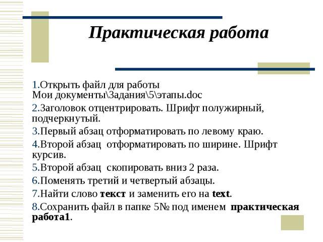 Практическая работа Открыть файл для работы Мои документы\Задания\5\этапы.doc...