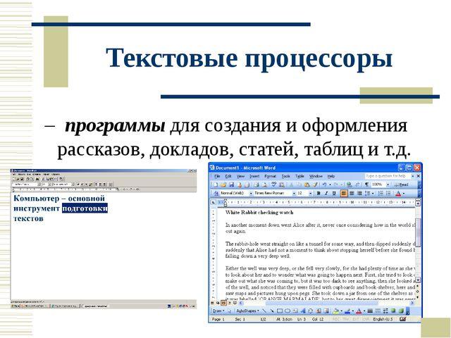 Текстовые процессоры – программы для создания и оформления рассказов, докладо...