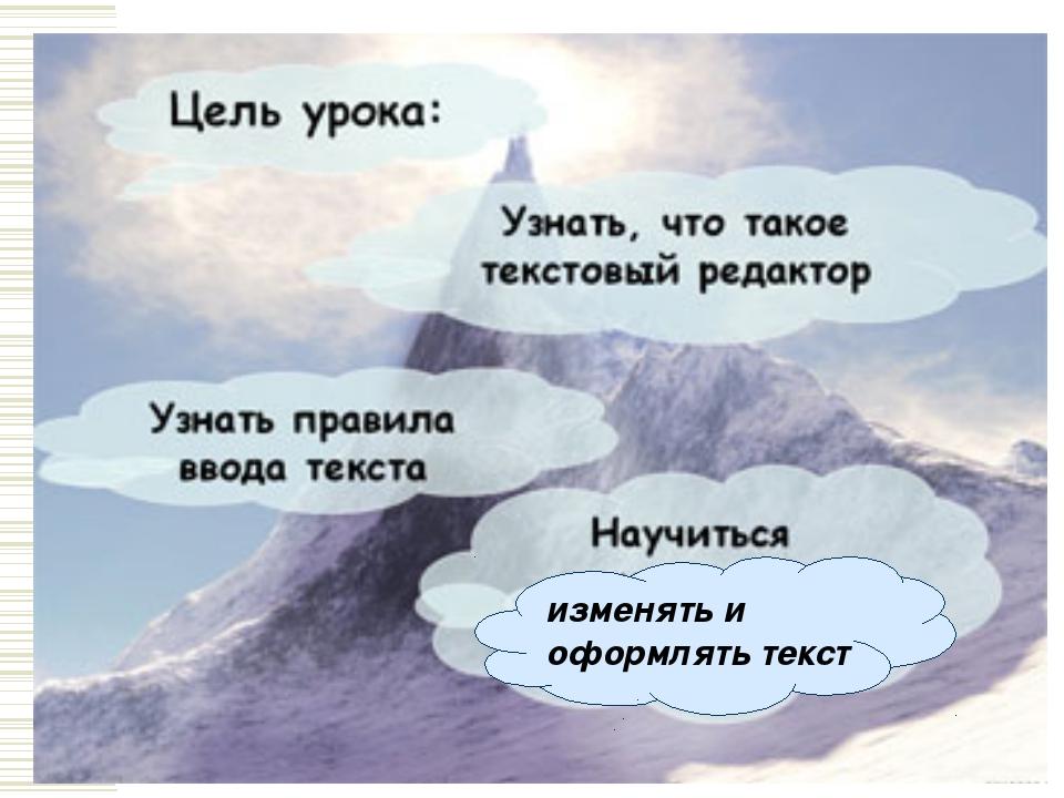 изменять и оформлять текст