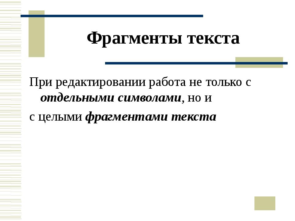 Фрагменты текста При редактировании работа не только с отдельными символами,...