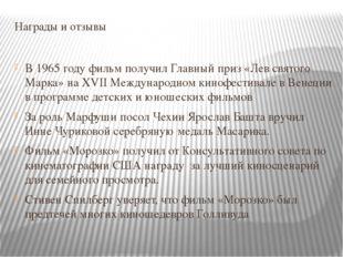 Награды и отзывы В 1965 году фильм получил Главный приз «Лев святого Марка» н