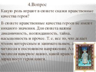 4.Вопрос Какую роль играют в сюжете сказки нравственные качества героя? В сюж