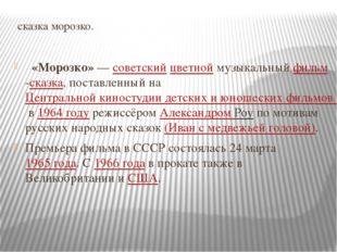 сказка морозко.  «Морозко»—советскийцветноймузыкальныйфильм-сказка, по
