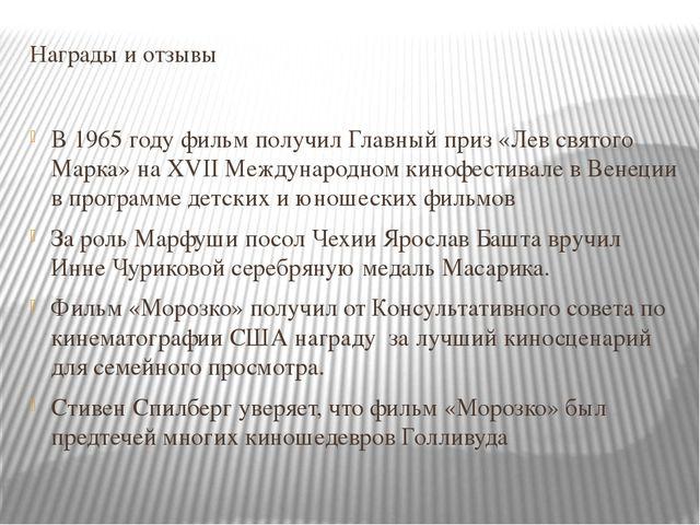 Награды и отзывы В 1965 году фильм получил Главный приз «Лев святого Марка» н...