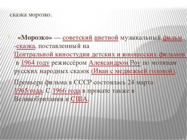 сказка морозко.  «Морозко»—советскийцветноймузыкальныйфильм-сказка, по...