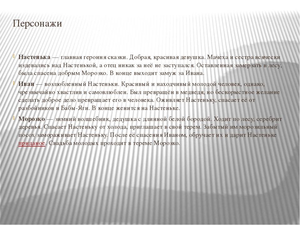 Персонажи Настенька— главная героиня сказки. Добрая, красивая девушка. Мачех...