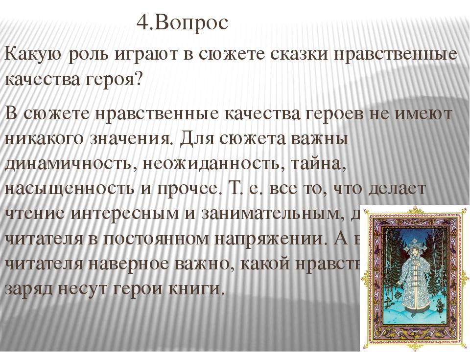 4.Вопрос Какую роль играют в сюжете сказки нравственные качества героя? В сюж...