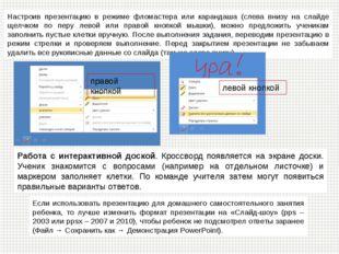 Настроив презентацию в режиме фломастера или карандаша (слева внизу на слайде