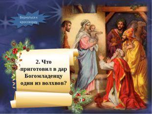 2. Что приготовил в дар Богомладенцу один из волхвов?
