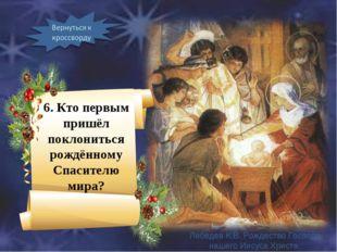 Лебедев К.В. Рождество Господа нашего Иисуса Христа. 6. Кто первым пришёл пок