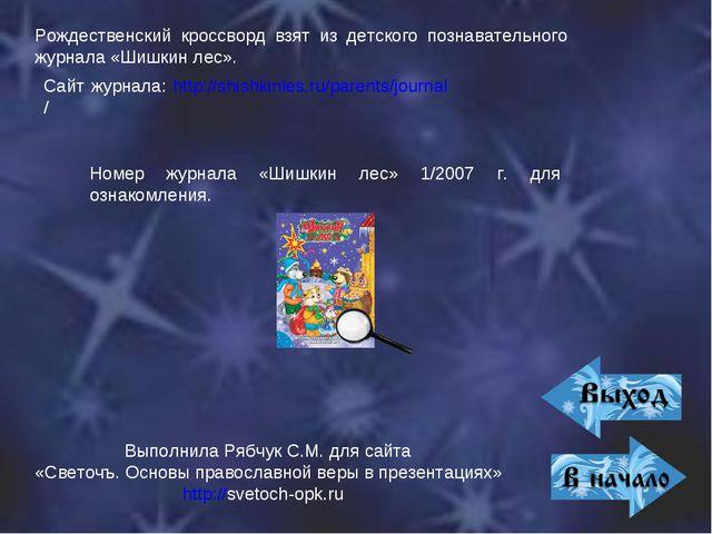 Рождественский кроссворд взят из детского познавательного журнала «Шишкин лес...