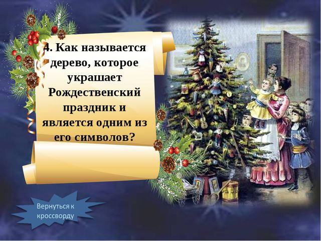 4. Как называется дерево, которое украшает Рождественский праздник и является...