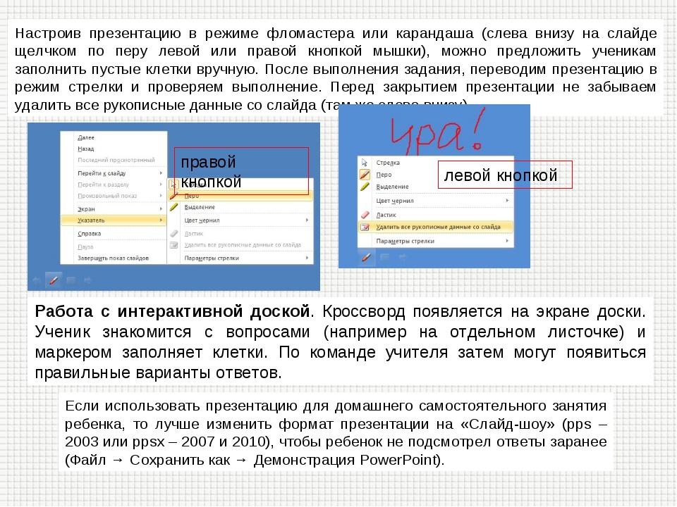 Настроив презентацию в режиме фломастера или карандаша (слева внизу на слайде...