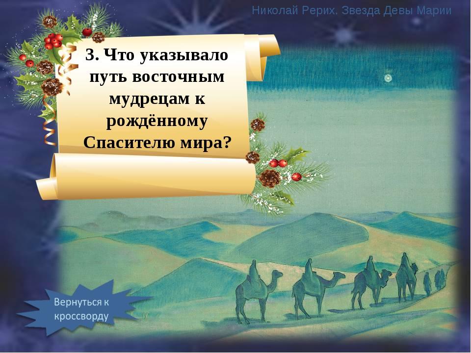 3. Что указывало путь восточным мудрецам к рождённому Спасителю мира? Николай...
