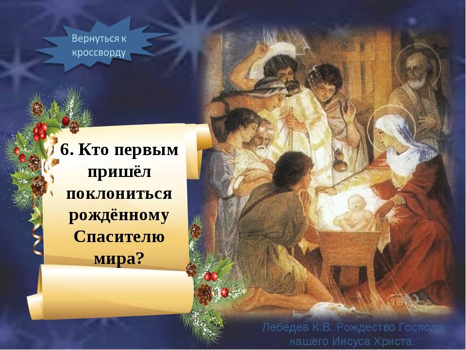 Лебедев К.В. Рождество Господа нашего Иисуса Христа. 6. Кто первым пришёл пок...