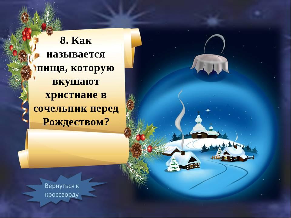 8. Как называется пища, которую вкушают христиане в сочельник перед Рождеством?