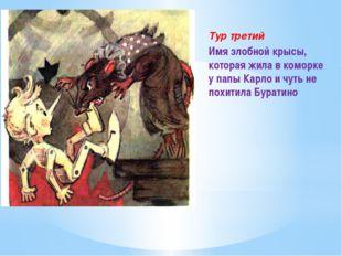 Тур третий Имя злобной крысы, которая жила в коморке у папы Карло и чуть не