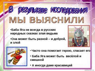 Баба Яга не всегда в русских народных сказках злая ведьма Она может быть разн