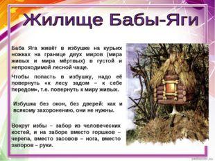 Баба Яга живёт в избушке на курьих ножках на границе двух миров (мира живых и