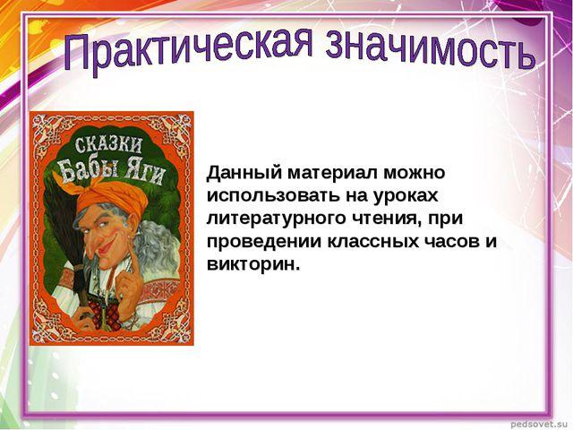 Данный материал можно использовать на уроках литературного чтения, при провед...