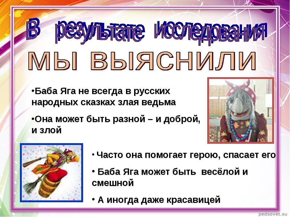 Баба Яга не всегда в русских народных сказках злая ведьма Она может быть разн...