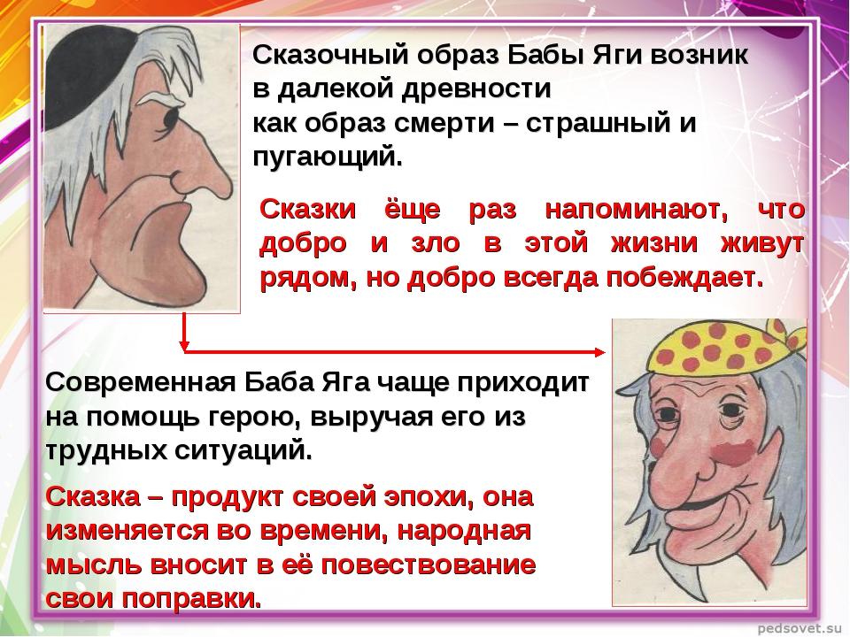 Сказочный образ Бабы Яги возник в далекой древности как образ смерти – страшн...