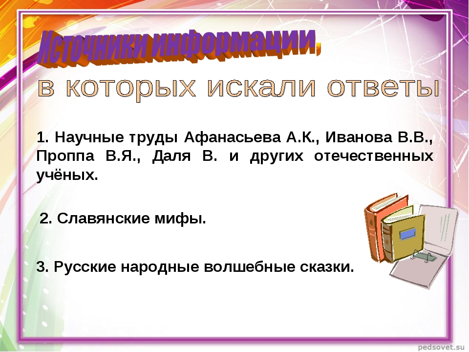 1. Научные труды Афанасьева А.К., Иванова В.В., Проппа В.Я., Даля В. и других...
