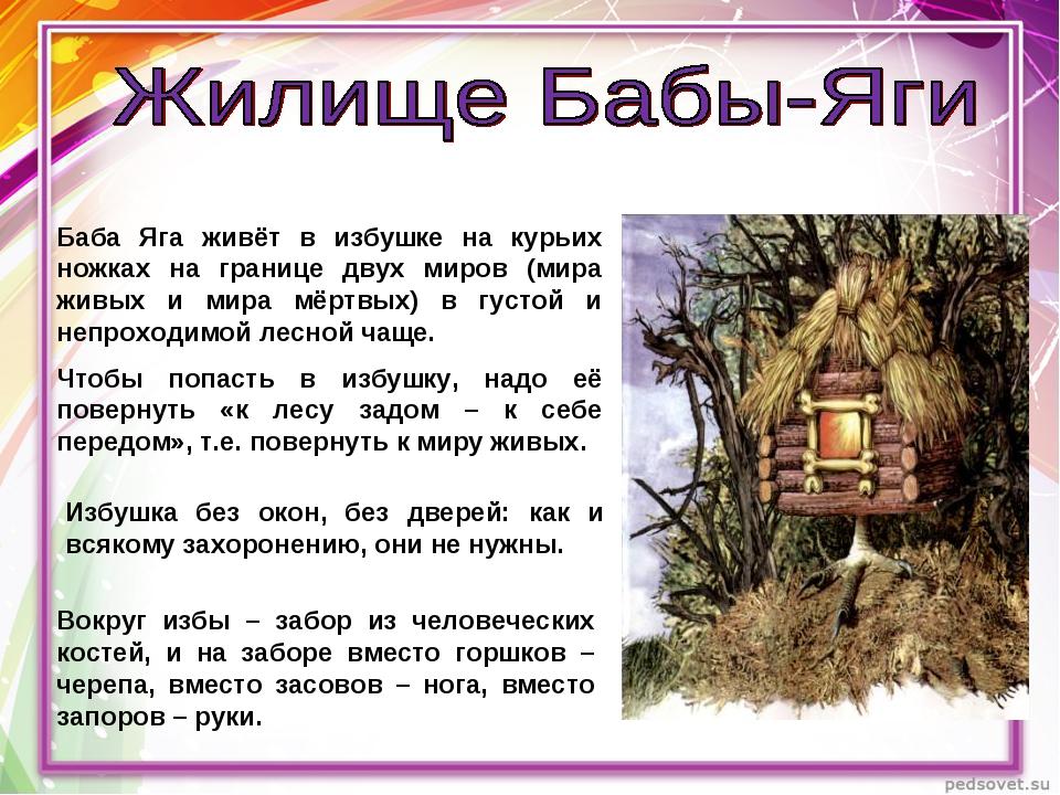 Баба Яга живёт в избушке на курьих ножках на границе двух миров (мира живых и...