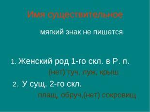 Имя существительное мягкий знак не пишется 1. Женский род 1-го скл. в Р. п. (