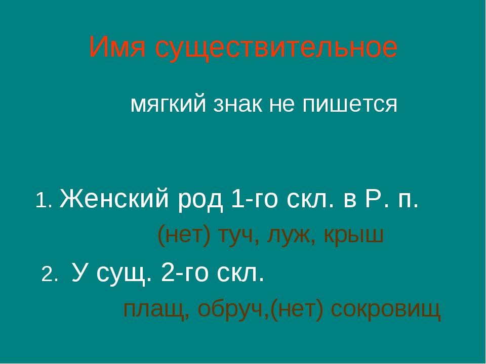 Имя существительное мягкий знак не пишется 1. Женский род 1-го скл. в Р. п. (...