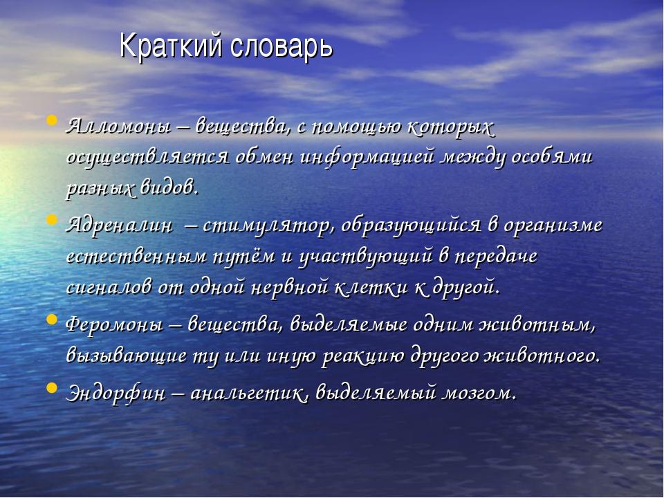 Краткий словарь Алломоны – вещества, с помощью которых осуществляется обмен...