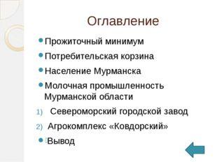 "Агрокомплекс ""Ковдорский"" Агрокомплекс ""Ковдорский"" в 2007г. сталлауреатомк"