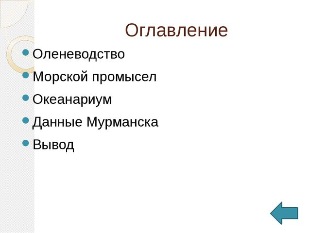 Потребительская корзина Наименование продуктов Единица измерения Трудоспособн...
