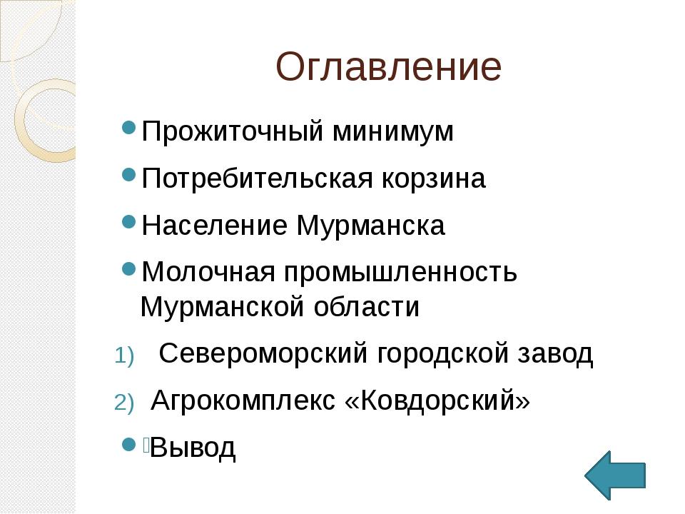 "Агрокомплекс ""Ковдорский"" Агрокомплекс ""Ковдорский"" в 2007г. сталлауреатомк..."