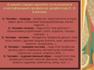 В нашей стране принято пользоваться классификацией профессий профессора Е. А.
