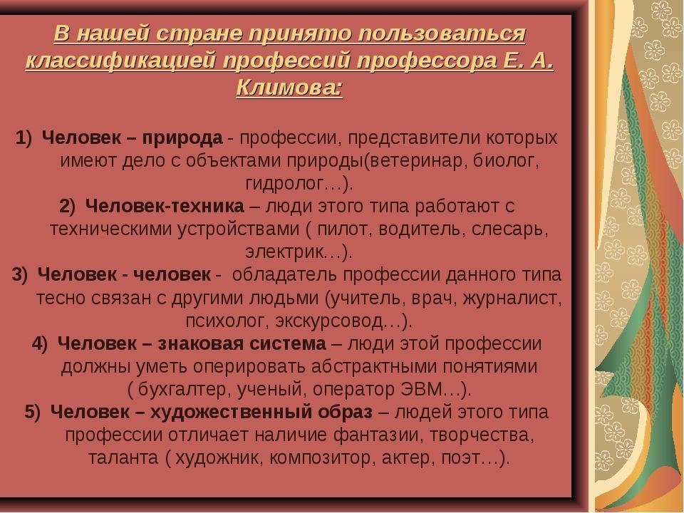 В нашей стране принято пользоваться классификацией профессий профессора Е. А....