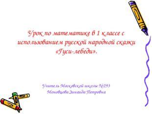 Урок по математике в 1 классе с использованием русской народной сказки «Гуси-