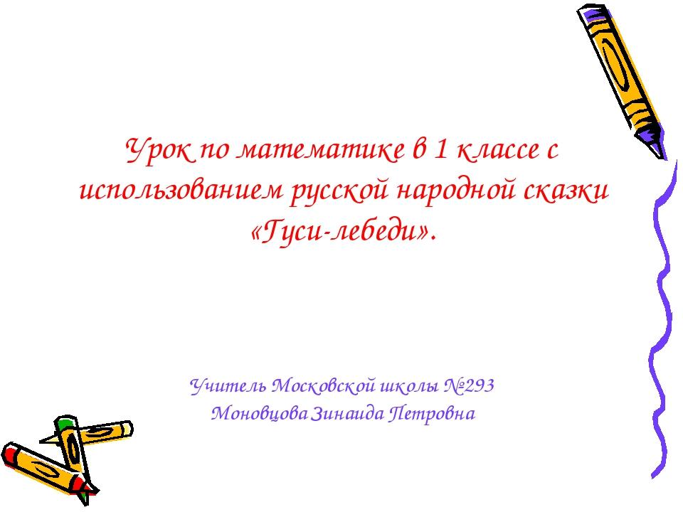 Урок по математике в 1 классе с использованием русской народной сказки «Гуси-...