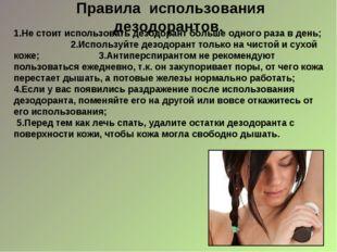 Правила использования дезодорантов. 1.Не стоит использовать дезодорант больш