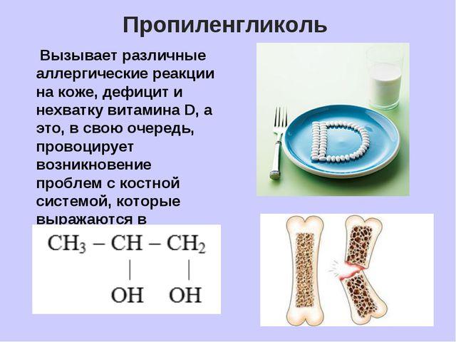 Пропиленгликоль Вызывает различные аллергические реакции на коже, дефицит и н...