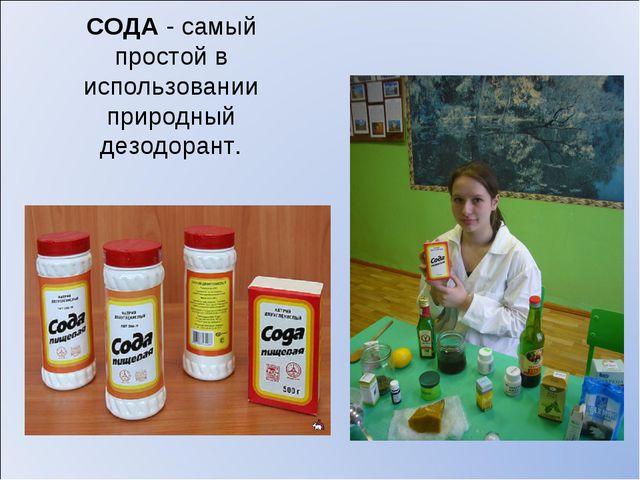 СОДА - самый простой в использовании природный дезодорант.