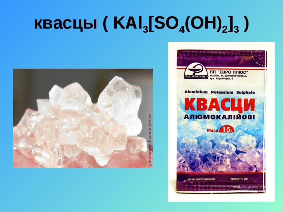 квасцы ( KAl3[SO4(OH)2]3 )