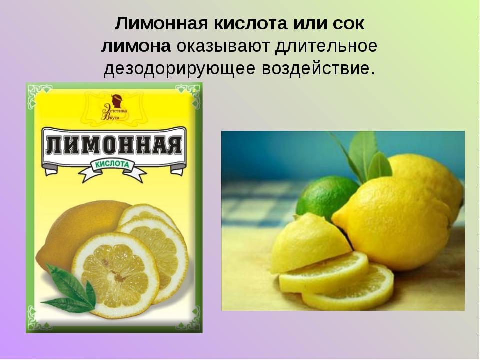 Лимонная кислота или сок лимонаоказывают длительное дезодорирующее воздейств...