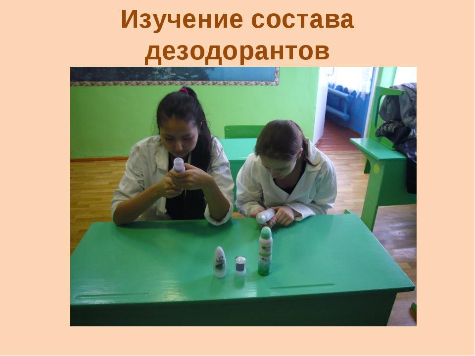 Изучение состава дезодорантов