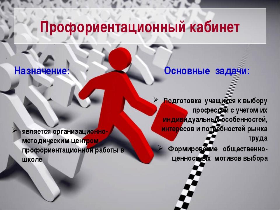 Профориентационный кабинет является организационно-методическим центром профо...