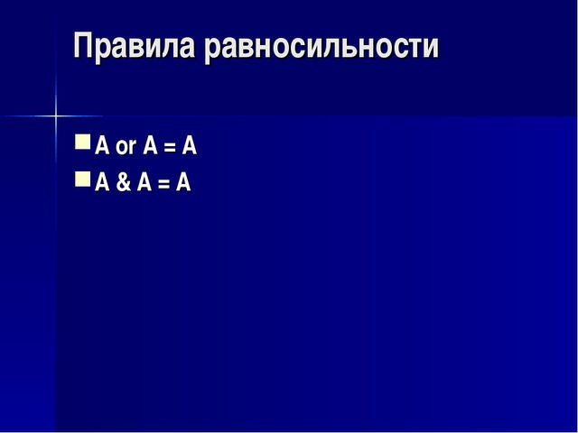 Правила равносильности A or A = A A & A = A