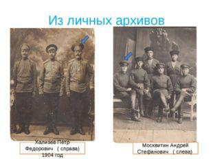 Из личных архивов Москвитин Андрей Стефанович ( слева) Хализев Петр Федорович