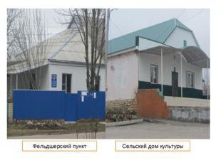 Фельдшерский пункт Сельский дом культуры